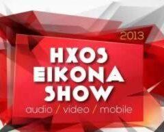 HXOS EIKONA SHOW