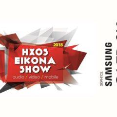 ΕΚΘΕΣΗ ΤΕΧΝΟΛΟΓΑΣ: ΗΧΟS EIKONA SHOW 2018- 24-25 NOEΜΒΡΙΟΥ