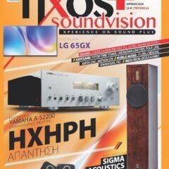 Hxos + Sound Vision #22 ΙΟΥΝΙΟΣ 2020