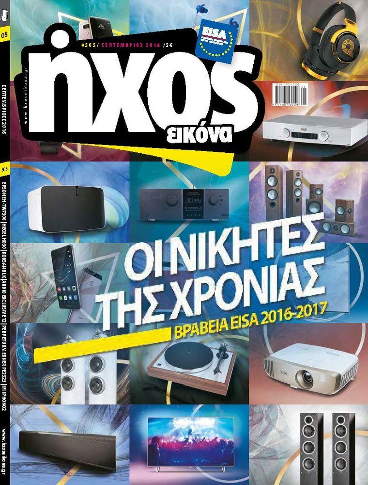 hxos-cover-505